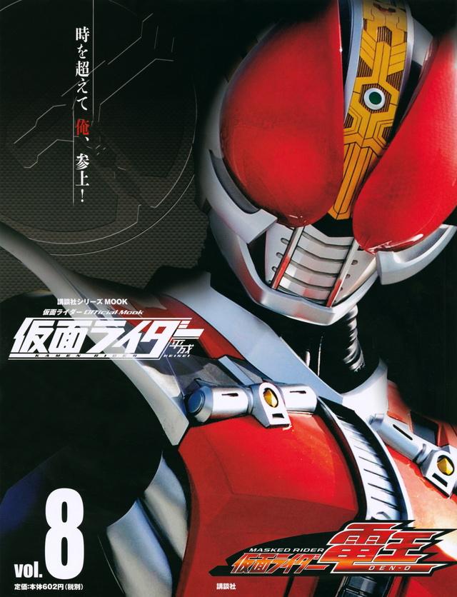 仮面ライダー 平成 vol.8 仮面ライダー電王