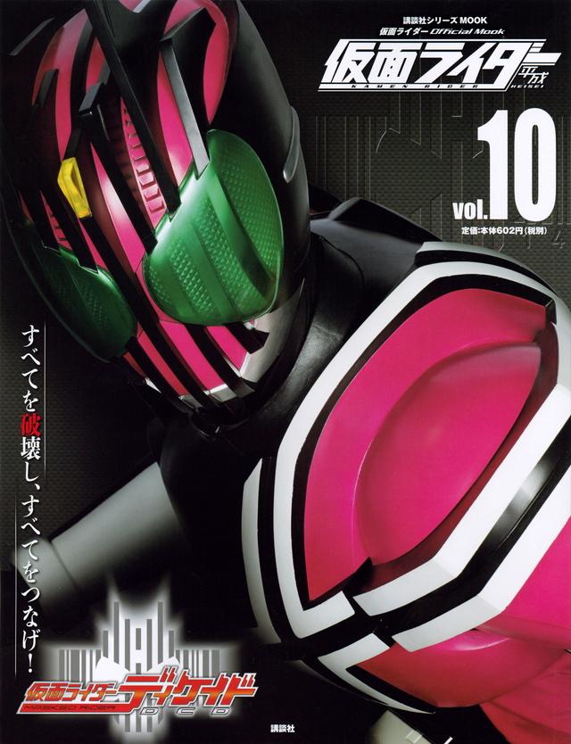 仮面ライダー 平成 vol.10 仮面ライダーディケイド
