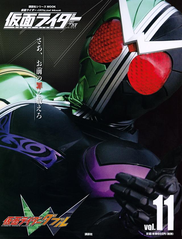 仮面ライダー 平成 vol.11 仮面ライダーW