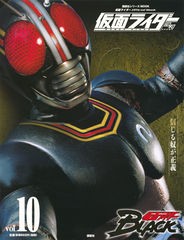 仮面ライダー 昭和 vol.10 仮面ライダーBLACK