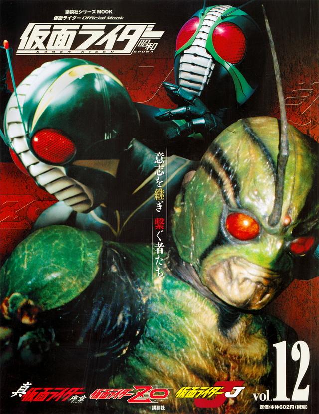 仮面ライダー 昭和 vol.12 真・仮面ライダー 序章、仮面ライダーZO、仮面ライダーJ