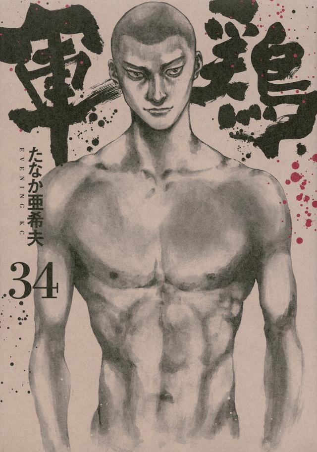軍鶏(34)<完>