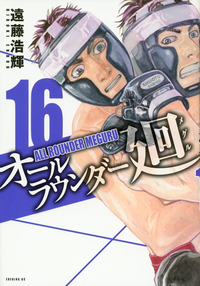 オールラウンダー廻(16)