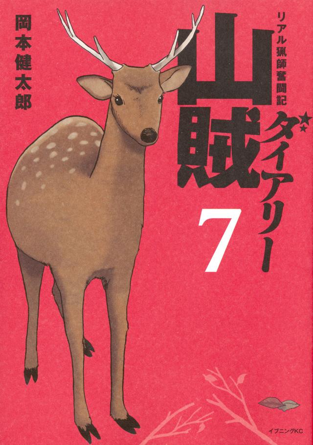 山賊ダイアリー(7)<完>