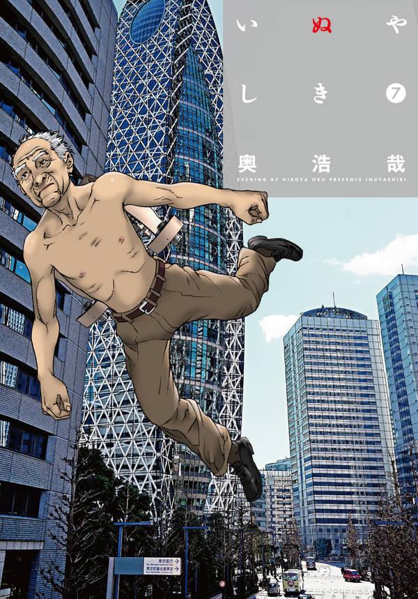 いぬやしき(7)