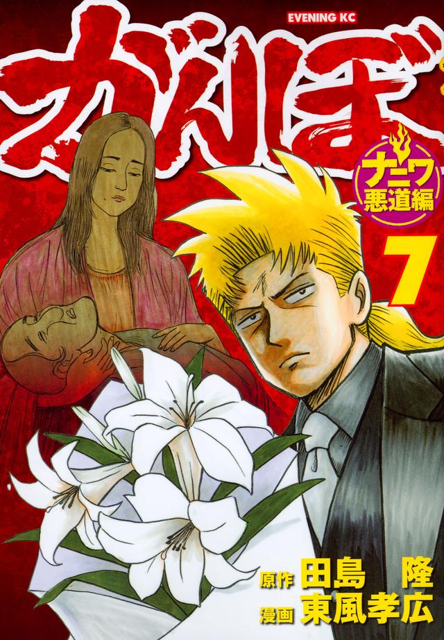 がんぼ ナニワ悪道編(7)