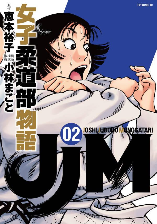 JJM 女子柔道部物語(2)