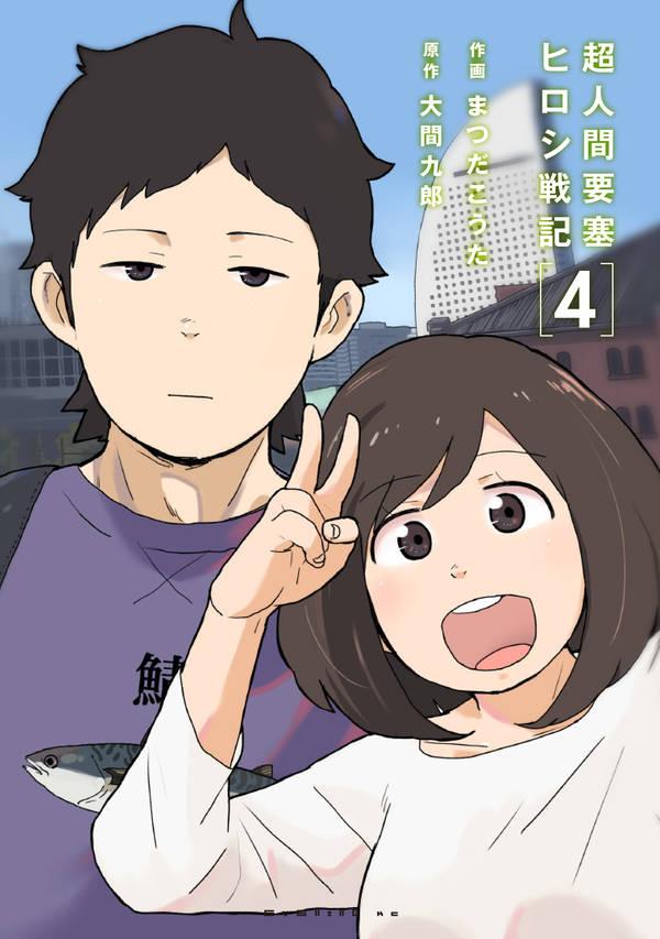 超人間要塞 ヒロシ戦記(4)<完>