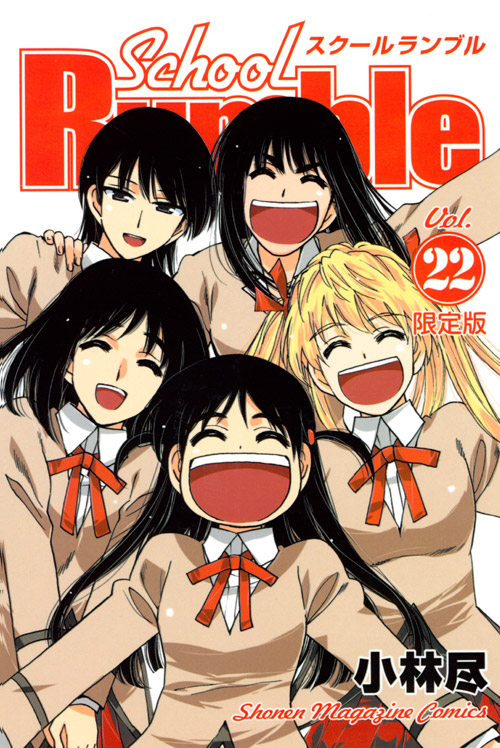 School Rumble 限定版 (22)