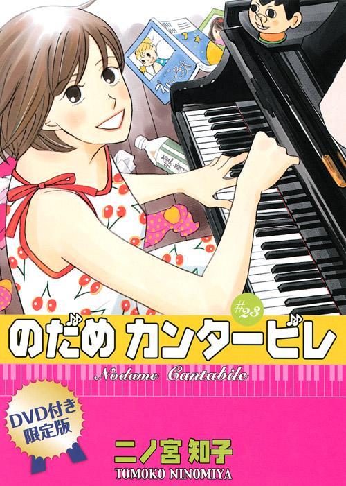 DVD付き限定版 のだめカンタービレ(23)