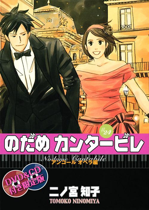 DVD&CD付き限定版 のだめカンタービレ(24)