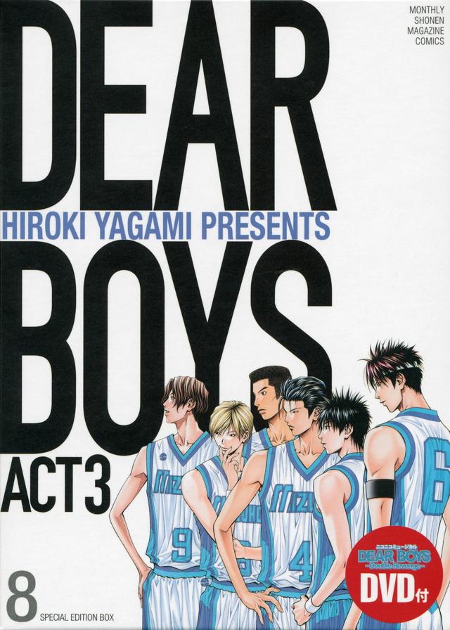 DVD付き『DEAR BOYS ACT3』(8)特装版