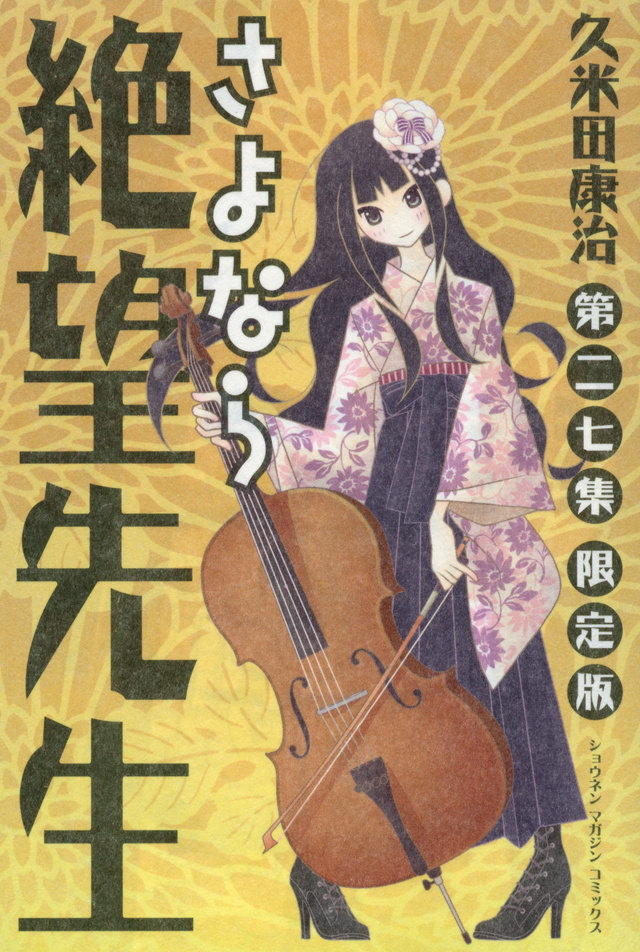 CD付き さよなら絶望先生 限定版(27)