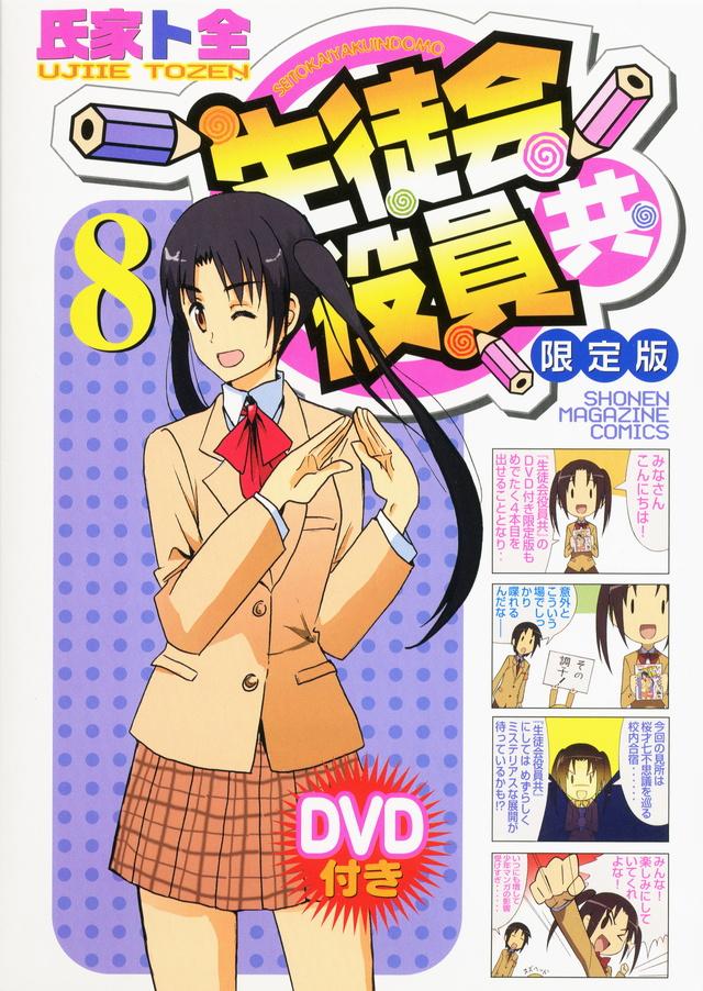 DVD付き 生徒会役員共(8)限定版