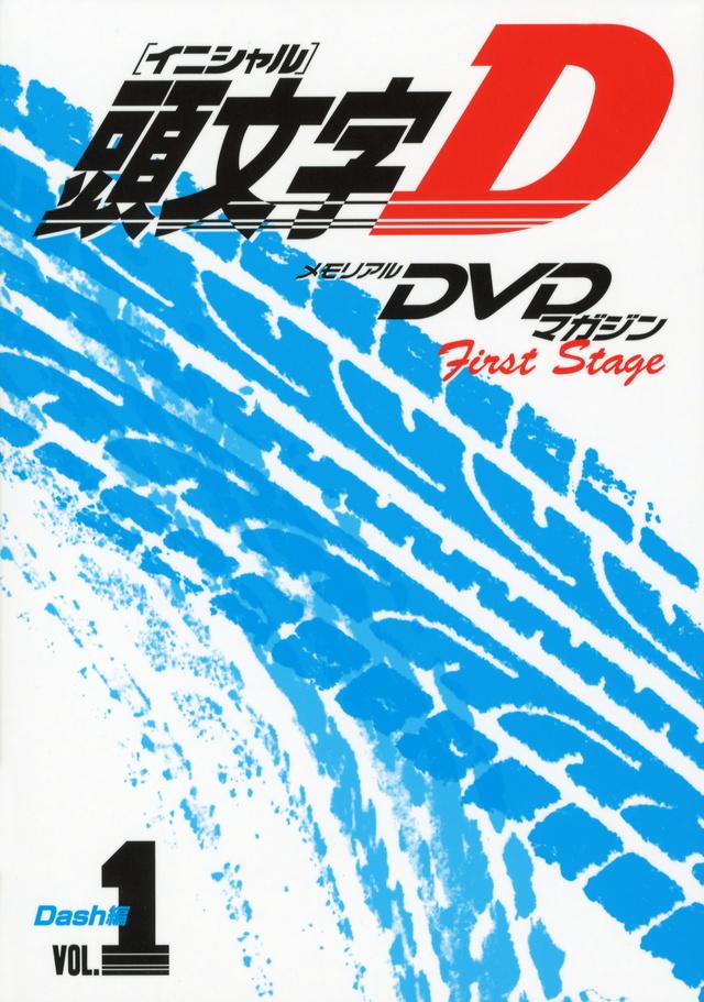 メモリアルDVDマガジン 頭文字D First Stage Dash編 VOL.1