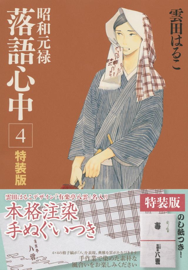 昭和元禄落語心中(4)特装版