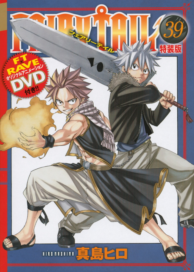DVD付き FAIRY TAIL(39)特装版
