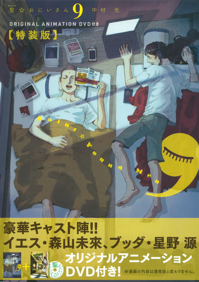 DVD付き 聖☆おにいさん(9)特装版