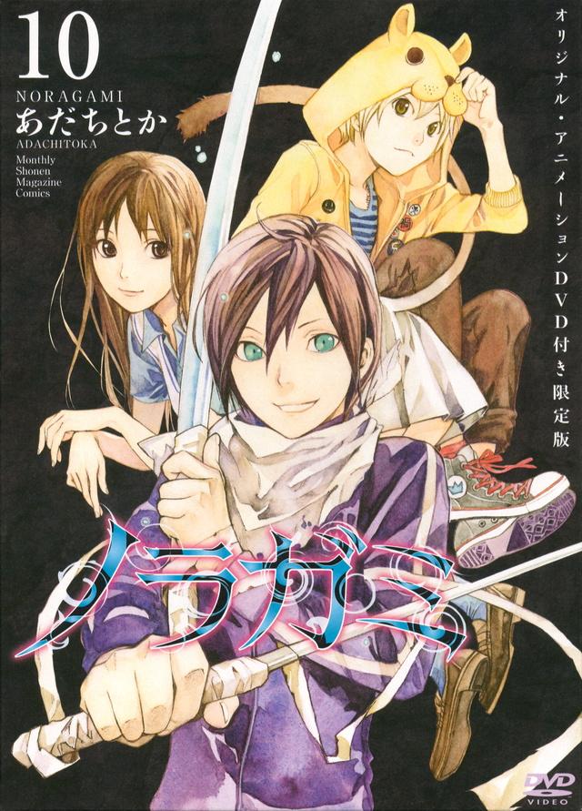 DVD付き ノラガミ(10)限定版