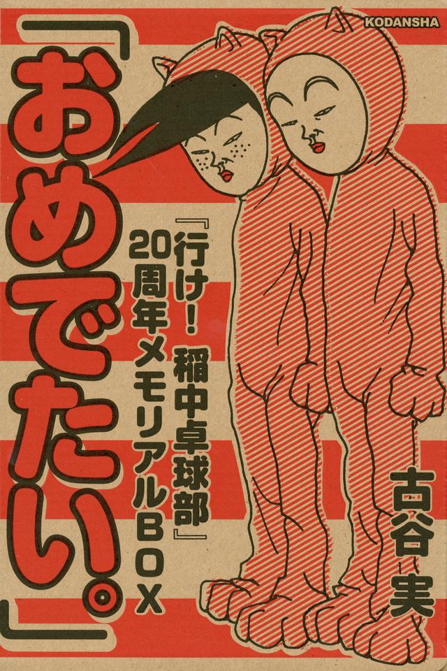 『行け! 稲中卓球部』20周年メモリアルBOX「おめでたい。」