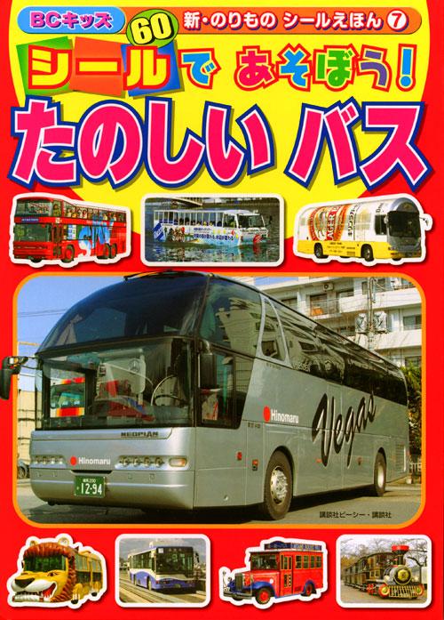 シールで あそぼう! たのしい バス