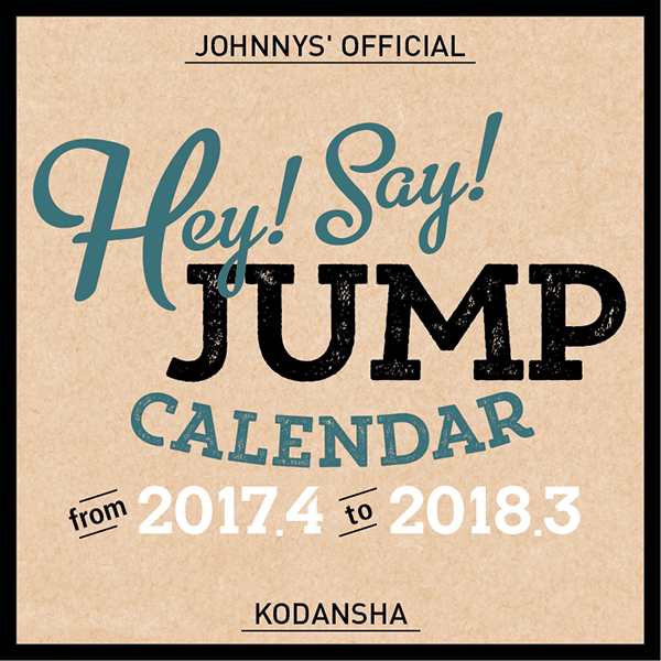 Hey! Say! JUMP 2017.4-2018.3 オフィシャルカレンダー