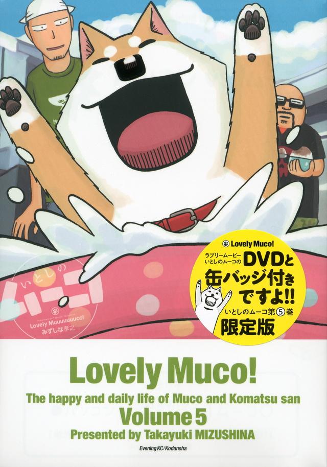 DVDと缶バッジ付きですよ!! いとしのムーコ(5)限定版