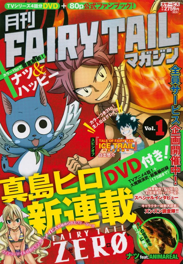 月刊 FAIRY TAIL マガジン Vol.1