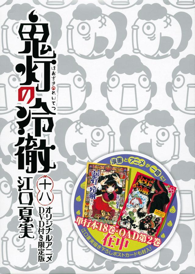 DVD付き 鬼灯の冷徹(18)限定版