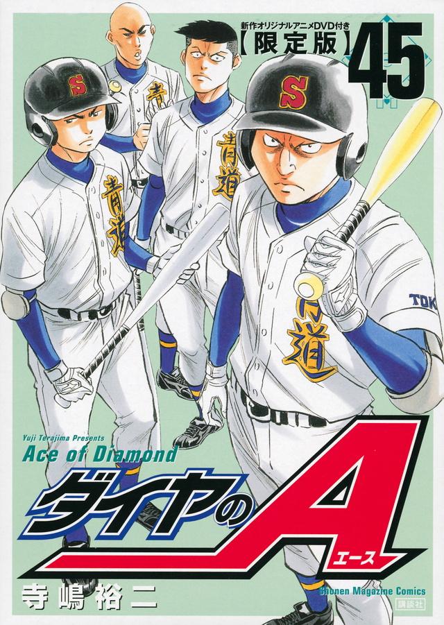 DVD付き ダイヤのA(45)限定版