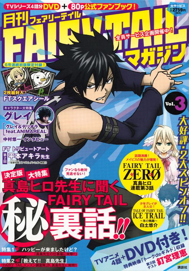 月刊 FAIRY TAIL マガジン Vol.3
