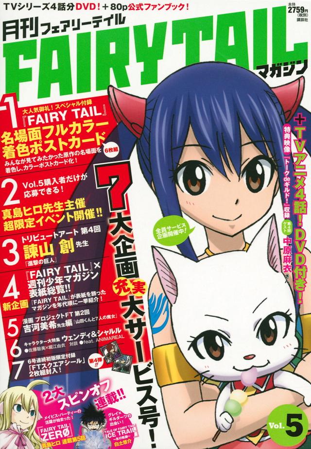 月刊 FAIRY TAIL マガジン Vol.5