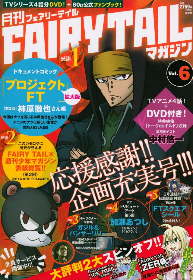月刊 FAIRY TAIL マガジン Vol.6