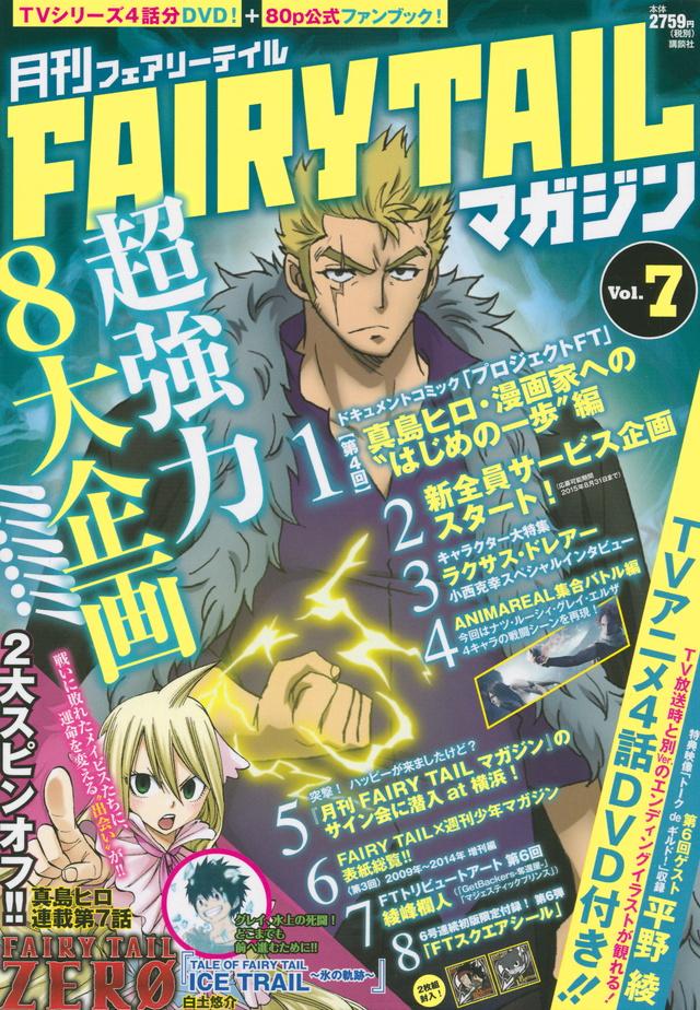 月刊 FAIRY TAIL マガジン Vol.7