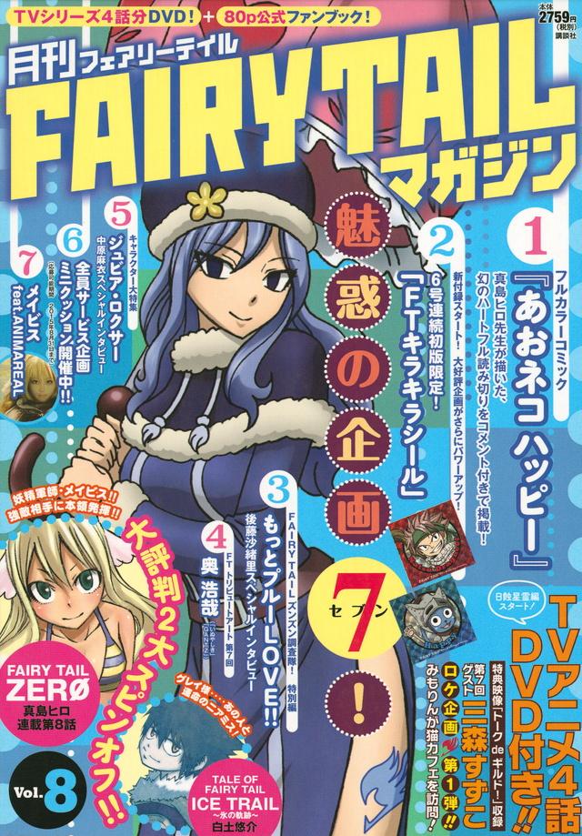 月刊 FAIRY TAIL マガジン Vol.8