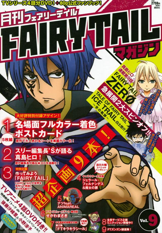 月刊 FAIRY TAIL マガジン Vol.9