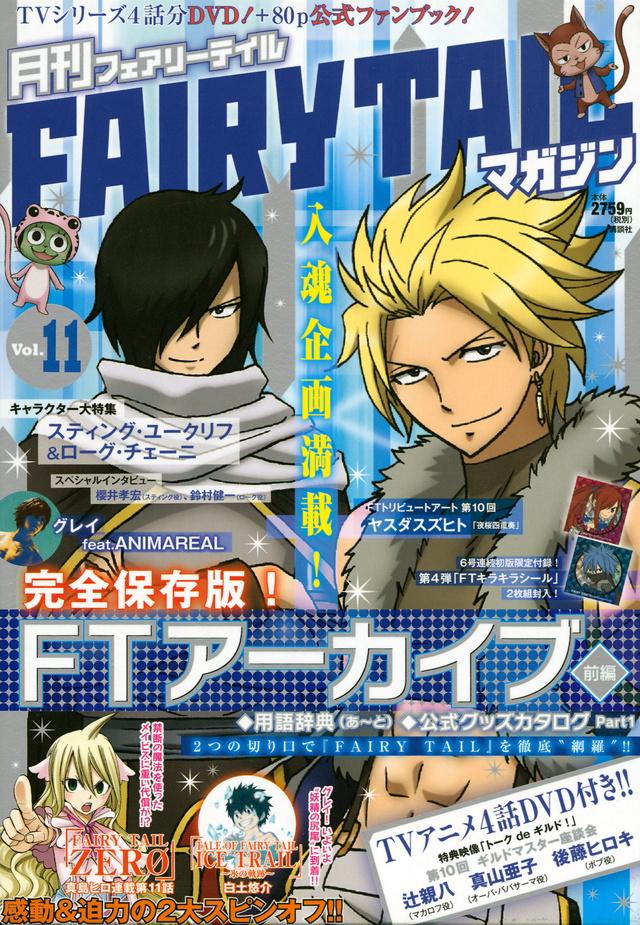 月刊 FAIRY TAIL マガジン Vol.11