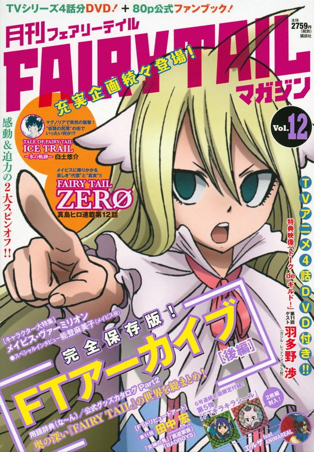 月刊 FAIRY TAIL マガジン Vol.12