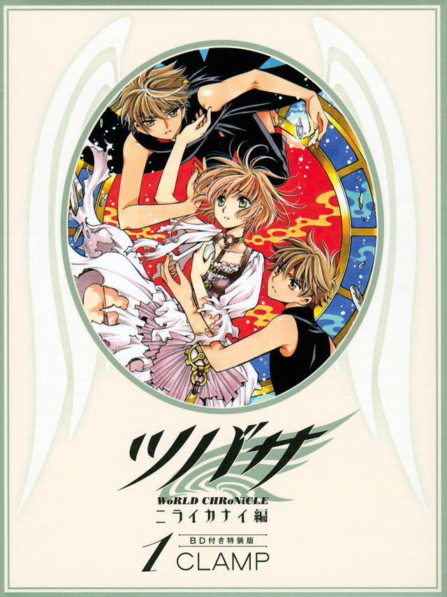 BD付き ツバサ-WoRLD CHRoNiCLE-ニライカナイ編(1)特装版