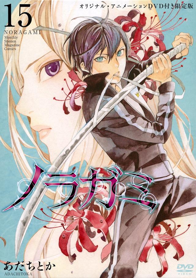 DVD付き ノラガミ(15)限定版