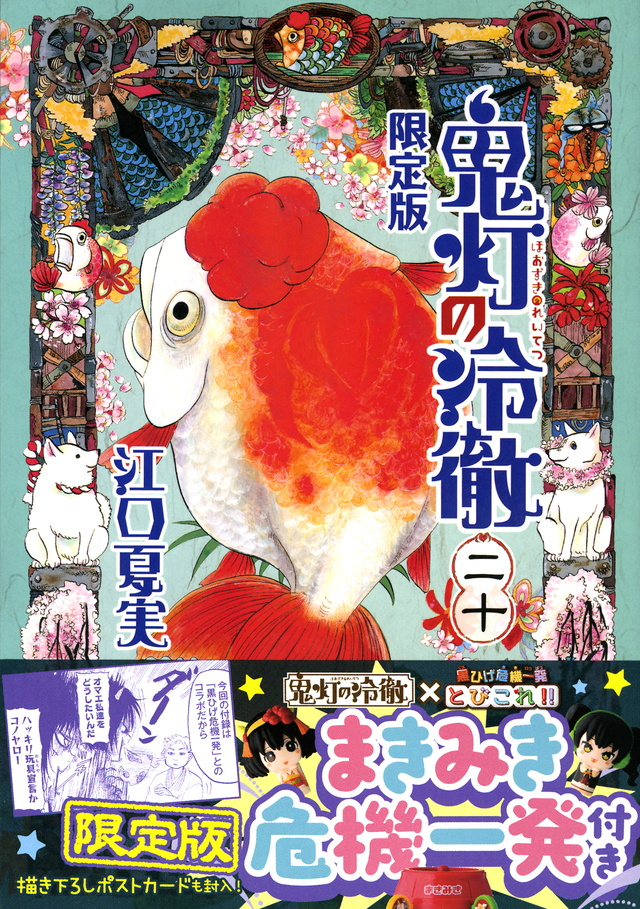 鬼灯の冷徹(20)限定版