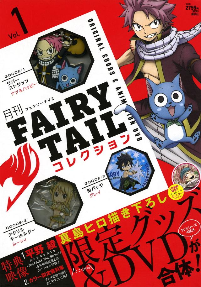 月刊 FAIRY TAIL コレクション Vol.1