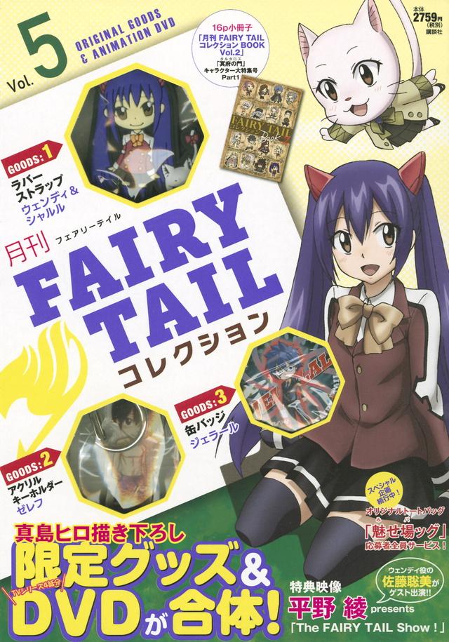 月刊 FAIRY TAIL コレクション Vol.5