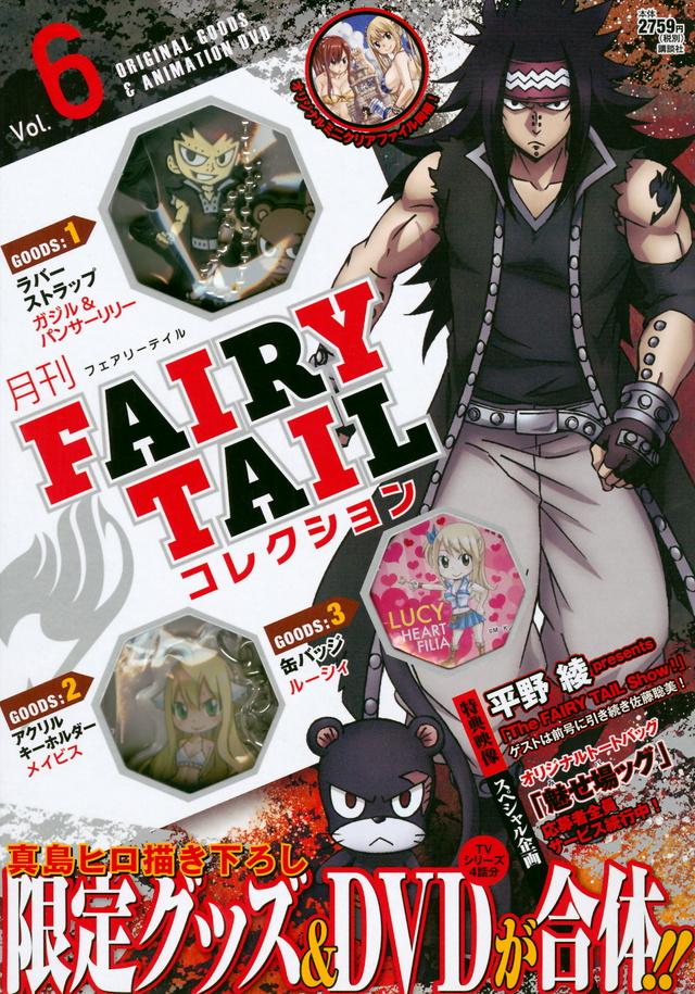 月刊 FAIRY TAIL コレクション Vol.6