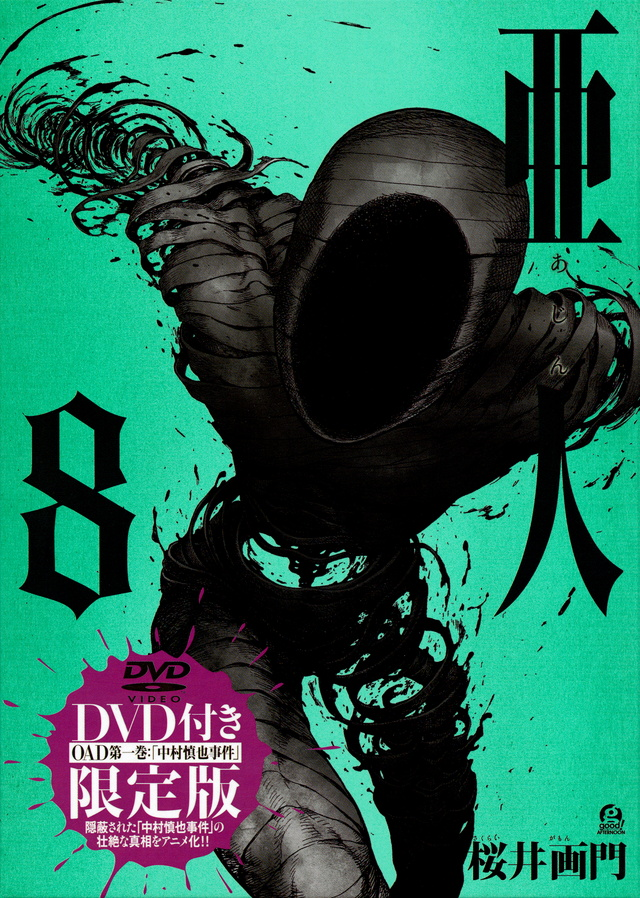DVD付き 亜人(8)限定版