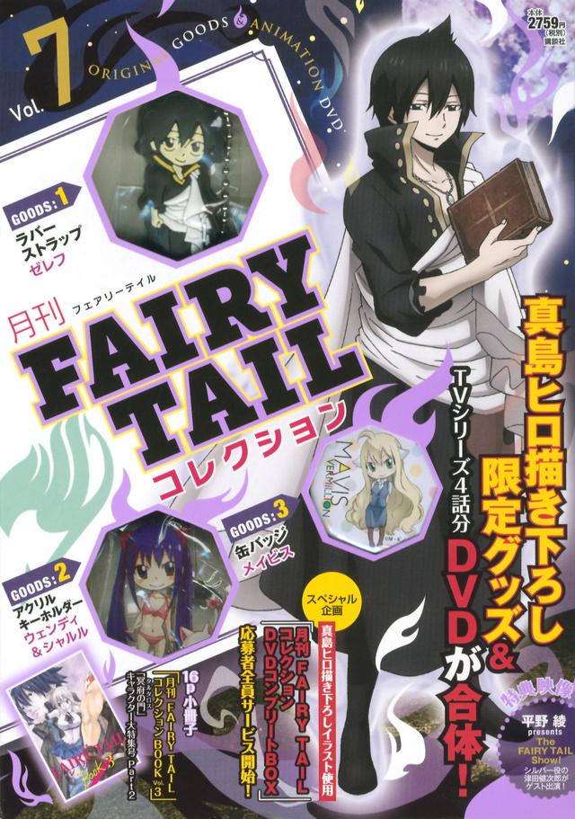 月刊 FAIRY TAIL コレクション Vol.7