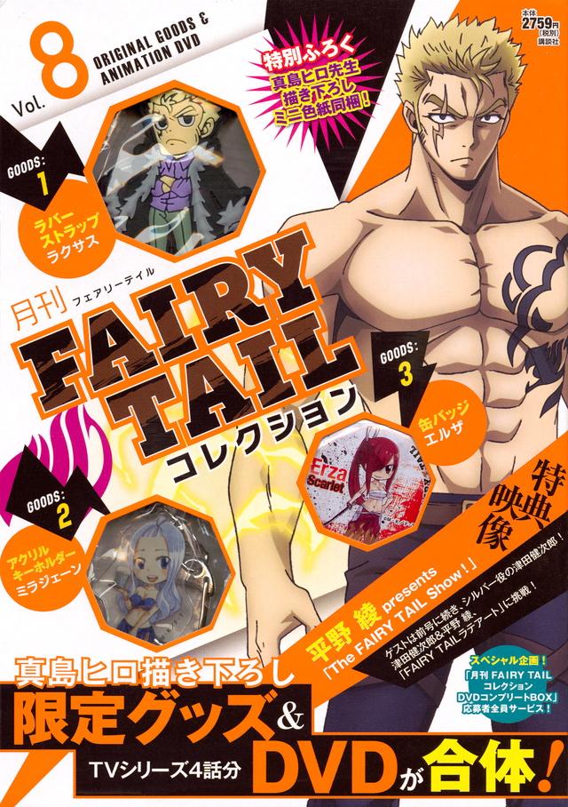 月刊 FAIRY TAIL コレクション Vol.8