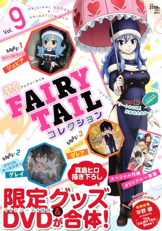 月刊 FAIRY TAIL コレクション Vol.9