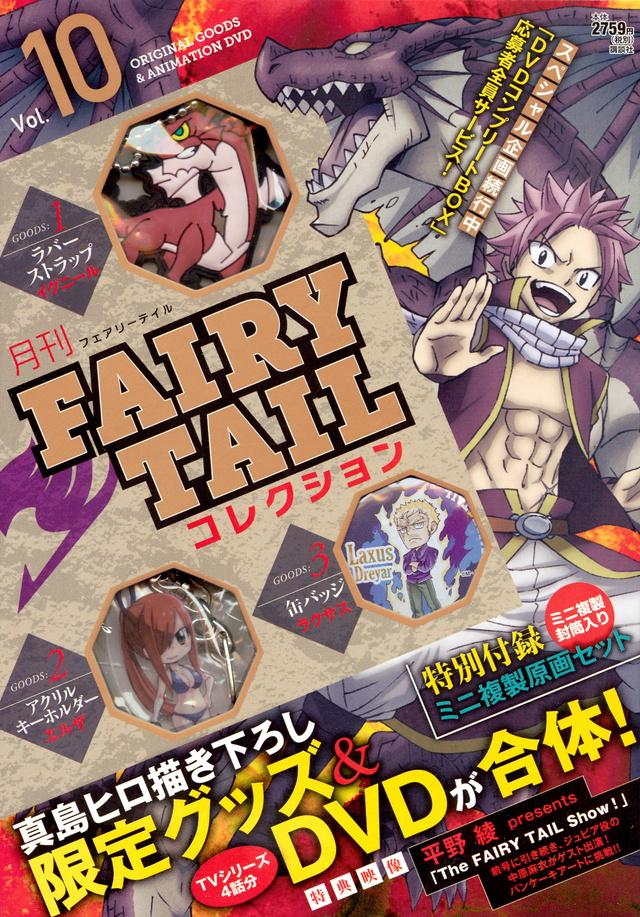 月刊 FAIRY TAIL コレクション Vol.10