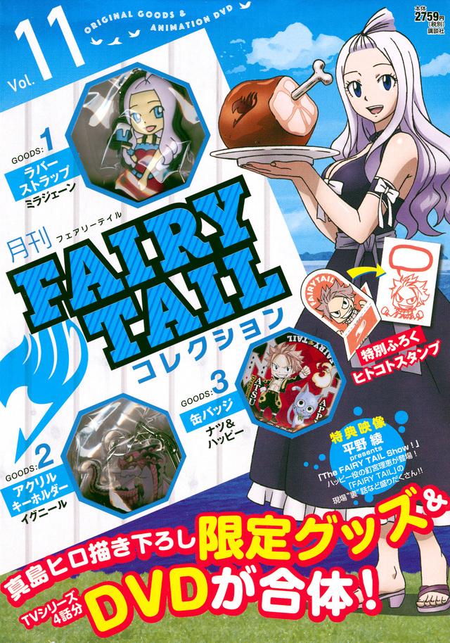 月刊 FAIRY TAIL コレクション Vol.11